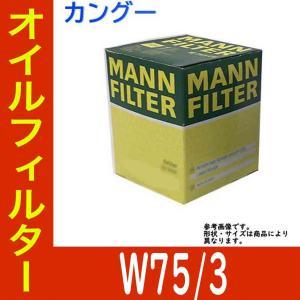 オイルフィルター カングー 型式 GH-KCK4M 用 W75/3 ルノー MANN オイルエレメント|star-parts