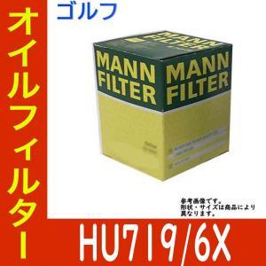 オイルフィルター ゴルフ 型式 GH-1KAXW 用 HU719/6X フォルクスワーゲン MANNフィルター オイルエレメント star-parts