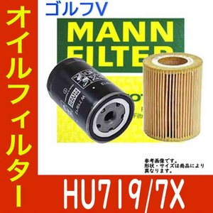 オイルフィルター フォルクスワーゲン ゴルフV 1KBUBF 用 HU719/7X 世界品質 MANNフィルター オイルエレメント star-parts