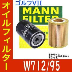 オイルフィルター フォルクスワーゲン ゴルフVII AUCJZ 用 W712/95 世界品質 MANNフィルター オイルエレメント|star-parts