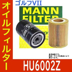 オイルフィルター フォルクスワーゲン ゴルフVII AUCHH 用 HU6002Z 世界品質 MANNフィルター オイルエレメント star-parts