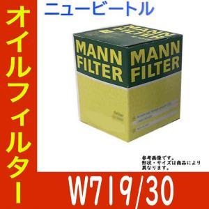オイルフィルター ニュービートル 型式 ABA-9CBFS 用 W719/30 フォルクスワーゲン MANNフィルター オイルエレメント|star-parts