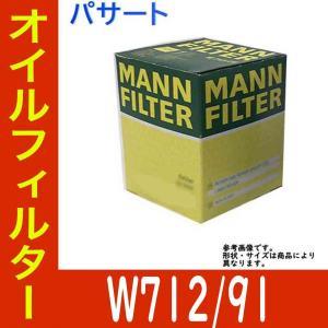 オイルフィルター パサート 型式 DBA-3CCAX 用 W712/91 フォルクスワーゲン MANNフィルター オイルエレメント star-parts