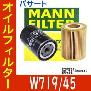 オイルフィルター フォルクスワーゲン パサート 3CCCZF 用 W719/45 世界品質 MANNフィルター オイルエレメント star-parts