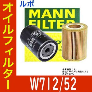 オイルフィルター フォルクスワーゲン ルポ 6XBBY 用 W712/52 世界品質 MANNフィルター オイルエレメント|star-parts