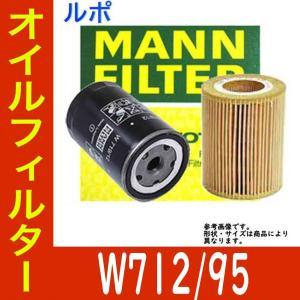 オイルフィルター フォルクスワーゲン ルポ 6RCPT 用 W712/95 世界品質 MANNフィルター オイルエレメント|star-parts