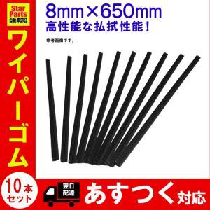 グラファイトワイパー替えゴム セット (8mm×650mm) 1セット(10本入り) PB|star-parts