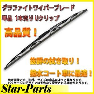 ワイパーブレード Uクリップタイプ用 (6mmx350mm) 高品質 PB|star-parts