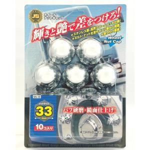 ナットキャップ JB ISO 33mm ステンクロームメッキ 10穴 SN-10 star-parts