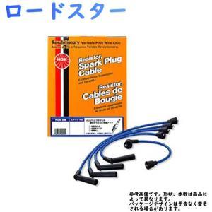 プラグコード ロードスター NB6C B6-ZE 用 RC-ZE21 マツダ  NGK|star-parts