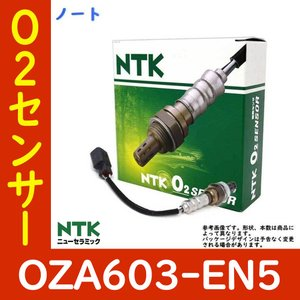 O2センサ 日産 ノート リア用 OZA603-EN5 NGK/NTK|star-parts