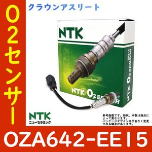 O2センサ トヨタ クラウンアスリート リア用 OZA642-EE15 NGK/NTK|star-parts