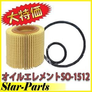 オイルフィルター TOYOTA トヨタ 用 5個セット SO-1512 オイルエレメント|star-parts