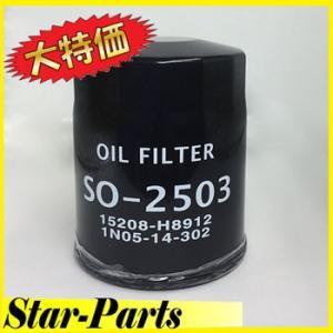 オイルフィルター NISSAN ニッサン 日産用 5個セット SO-2503 オイルエレメント|star-parts