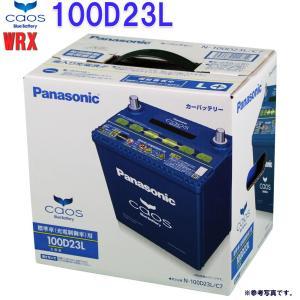 カーバッテリー WRX STI CBA-VAB 用 カオス シリーズ N-100D23L/C5 パナソニック|star-parts
