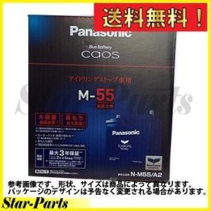 カーバッテリー N-WGNカスタム DBA-JH2 用 カオス シリーズ M-55R ホンダ パナソニック|star-parts