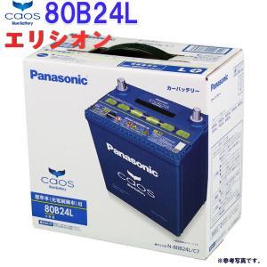 カーバッテリー オデッセイ DBA-RC1 用 カオス シリーズ Q-90 ホンダ パナソニック|star-parts