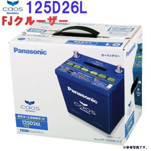 カーバッテリー iQ DBA-KGJ10 用 カオス シリーズ N-80B24R/C5 トヨタ パナソニック|star-parts