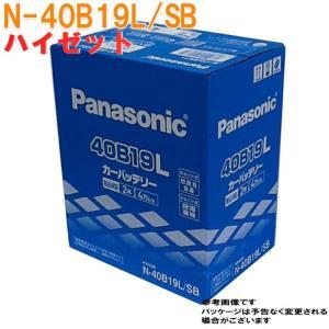 パナソニック バッテリー ダイハツ ハイゼット 型式EBD-S201P H19.12〜H26.09対応 N-40B19L/SB SBシリーズ|star-parts