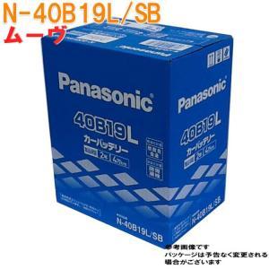 パナソニック バッテリー ダイハツ ムーヴ 型式CBA-L152S H16.04〜H18.10対応 N-40B19L/SB SBシリーズ|star-parts
