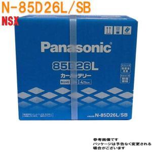 パナソニック バッテリー ホンダ NSX 型式LA-NA2 H14.05〜H15.10対応 N-85D26L/SB SBシリーズ|star-parts