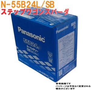 カー バッテリー ステップワゴンスパーダ DBA-RK5 用 SBシリーズ N-55B24L/SB ホンダ パナソニック|star-parts