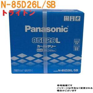 パナソニック バッテリー 三菱 トライトン 型式ABF-KB9T H18.09〜H23.08対応 N-85D26L/SB SBシリーズ|star-parts