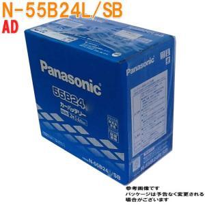 バッテリー N-55B24L/SB 日産 AD 型式DBF-VZNY12 H21.05〜H28.12対応 SBシリーズ パナソニック|star-parts
