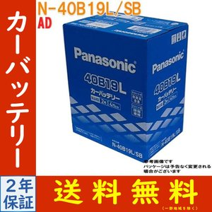 バッテリー N-40B19L/SB 日産 AD 型式DBF-VZNY12 H20.12〜H21.05対応 SBシリーズ パナソニック|star-parts