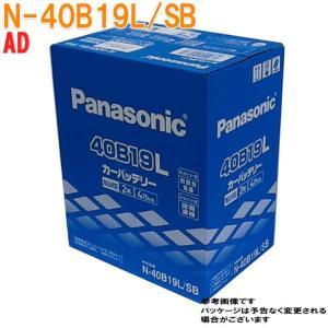 バッテリー N-40B19L/SB 日産 AD 型式CBE-VY11 H16.05〜H20.12対応 SBシリーズ パナソニック|star-parts
