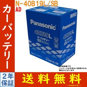 バッテリー N-40B19L/SB 日産 AD 型式UB-VY11 H14.08〜H16.05対応 SBシリーズ パナソニック|star-parts