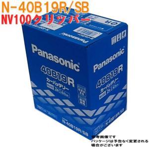 パナソニック バッテリー 日産 NV100クリッパー 型式EBD-DR17V H27.03〜対応 N-40B19R/SB SBシリーズ|star-parts