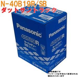 パナソニック バッテリー 日産 ダットサントラック 型式GC-PD22 H11.06〜H14.08対応 N-40B19R/SB SBシリーズ|star-parts