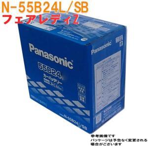 カー バッテリー フェアレディZ CBA-Z33 用 SBシリーズ N-55B24L/SB ミツビシ パナソニック|star-parts