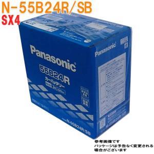 パナソニック バッテリー スズキ SX4 型式DBA-YC11S H19.07〜H26.11対応 N-55B24R/SB SBシリーズ|star-parts
