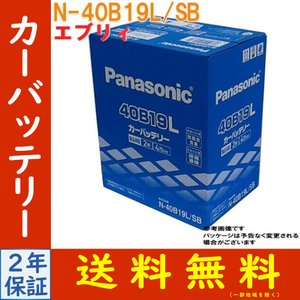 パナソニック バッテリー スズキ エブリィ 型式UE-DA62V H15.09〜H16.04対応 N-40B19L/SB SBシリーズ|star-parts
