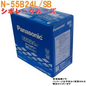 パナソニック バッテリー スズキ シボレークルーズ 型式LA-HR82S H15.11〜H17.04対応 N-55B24L/SB SBシリーズ|star-parts