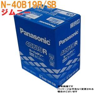 パナソニック バッテリー スズキ ジムニー 型式TA-JB23W H12.05〜H14.01対応 N-40B19R/SB SBシリーズ|star-parts