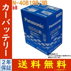 バッテリー N-40B19R/SB トヨタ bB 型式TA-NCP30 H12.08〜H15.04対応 SBシリーズ パナソニック|star-parts