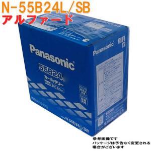 パナソニック バッテリー トヨタ アルファード 型式DBA-ANH15W H17.04〜H20.05対応 N-55B24L/SB SBシリーズ|star-parts