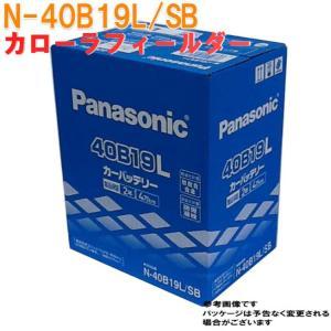 パナソニック バッテリー トヨタ カローラフィールダー 型式TA-NZE121G H12.08〜H14.09対応 N-40B19L/SB SBシリーズ|star-parts