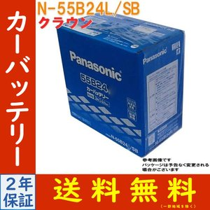 バッテリー N-55B24L/SB トヨタ クラウン 型式TA-GXS12 H13.08〜H19.08対応 SBシリーズ パナソニック|star-parts