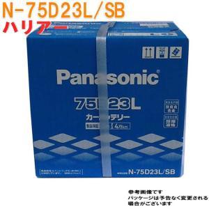 パナソニック バッテリー トヨタ ハリアー 型式TA-ACU15W H12.11〜H15.02対応 N-75D23L/SB SBシリーズ|star-parts
