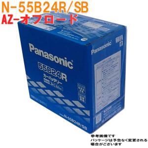 パナソニック バッテリー マツダ AZ-オフロード 型式ABA-JM23W H16.10〜H26.03対応 N-55B24R/SB SBシリーズ|star-parts