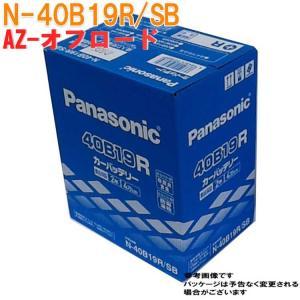 パナソニック バッテリー マツダ AZ-オフロード 型式TA-JM23W H12.05〜H16.10対応 N-40B19R/SB SBシリーズ|star-parts