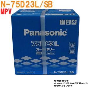パナソニック バッテリー マツダ MPV 型式GF-LWEW H11.06〜H14.04対応 N-75D23L/SB SBシリーズ|star-parts
