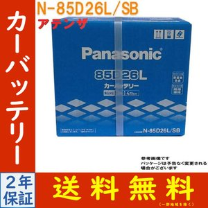 パナソニック バッテリー マツダ アテンザ 型式DBA-GG3P H17.08〜H20.01対応 N-85D26L/SB SBシリーズ|star-parts