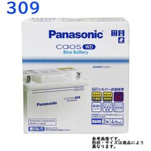 パナソニックバッテリー カオスWD プジョー 309 型式3DF対応 N-66-25H/WD カーバ...