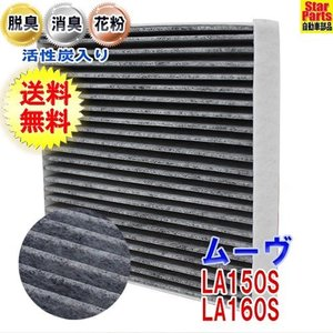 エアコンフィルター クリーンフィルター ムーヴ LA150S LA160S 用 SCF-9007A ダイハツ 活性炭入 star-parts