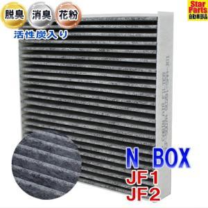 エアコンフィルター 活性炭入脱臭  適合車種 車名:N BOX 型式:JF1 JF2 年式:H23....